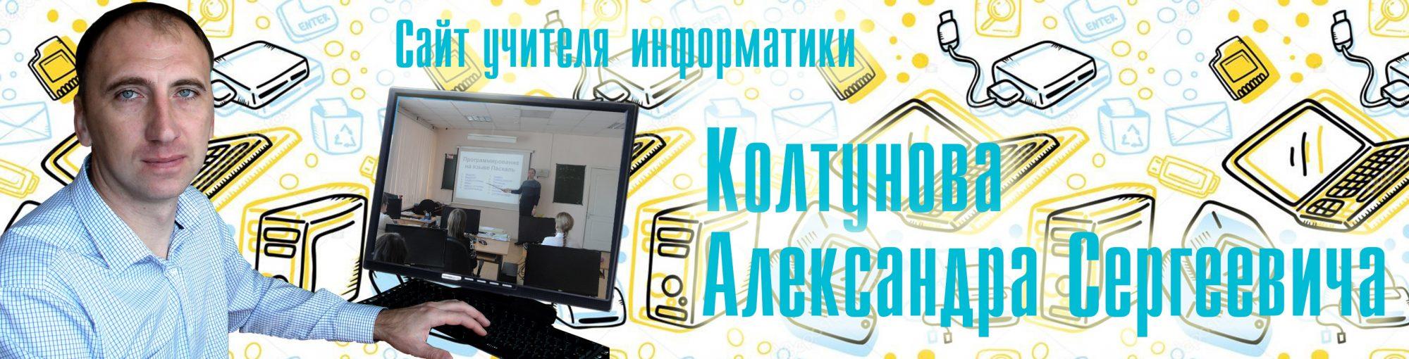 Сайт Колтунова Александра